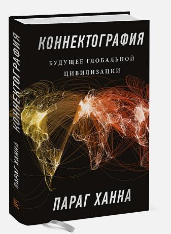 Параг Ханна - Коннектография. Будущее глобальной цивилизации обложка книги