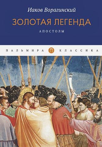 Варагинский И. - Золотая легенда. Апостолы обложка книги