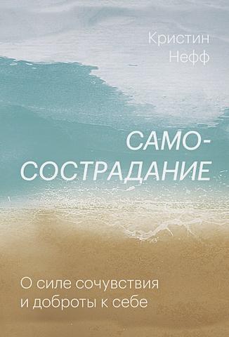 Кристин Нефф - Самосострадание. О силе сочувствия и доброты к себе обложка книги