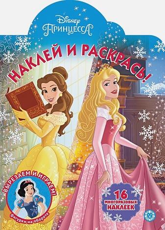 Принцесса Disney № НР 2044 Наклей и раскрась