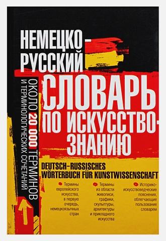 Винокурова О.К. - Немецко-русский словарь по искусствознанию обложка книги
