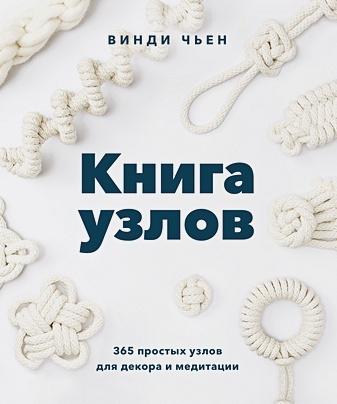 Винди Чьен - Книга узлов. 365 простых узлов для декора и медитации обложка книги