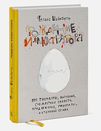 Феликс Шайнбергер - Рождение иллюстратора. Про творчество, выгорание, совместные проекты, продвижение, гонорары и авторс обложка книги