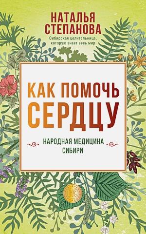 Степанова Н.И. - Как помочь сердцу. Народная медицина Сибири обложка книги