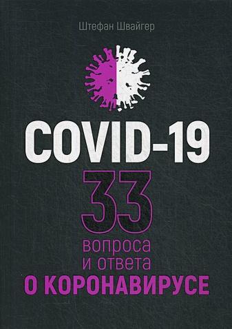 Швайгер Ш. - Covid-19: 33 вопроса и ответа о коронавирусе обложка книги