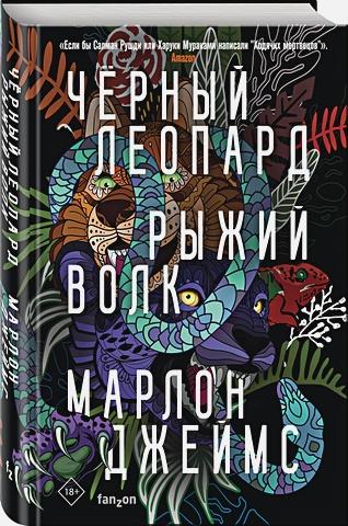 Марлон Джеймс - Черный Леопард, Рыжий Волк обложка книги