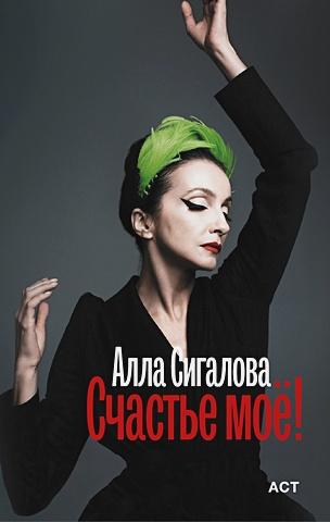 Алла Сигалова - Счастье моё! обложка книги