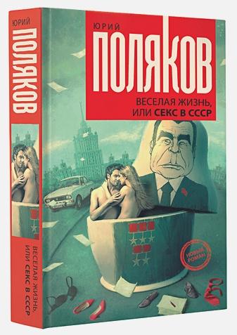 Юрий Поляков - Веселая жизнь, или секс в СССР обложка книги