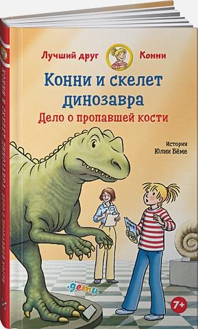 Бёме Ю. - Конни и скелет динозавра: Дело о пропавшей кости обложка книги