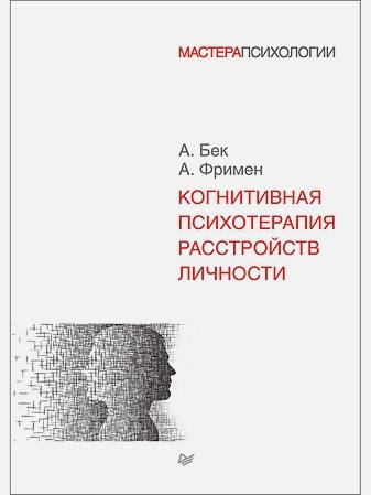 Фримен А. - Когнитивная психотерапия расстройств личности обложка книги