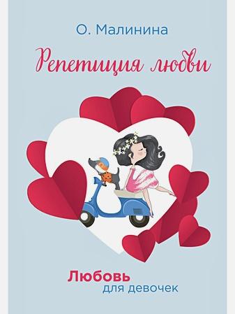 Малинина О. - Репетиция любви обложка книги