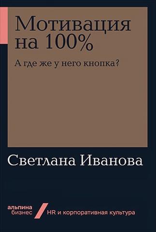 Иванова С. - Мотивация на 100%: а где же у него кнопка? обложка книги