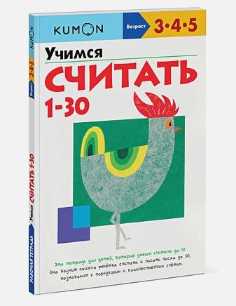 KUMON - Учимся считать 1-30 обложка книги