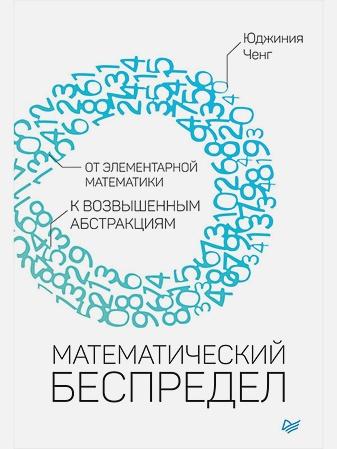 Ченг Ю - Математический беспредел. От элементарной математики к возвышенным абстракциям обложка книги