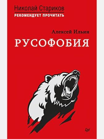 Ильин А Н - Русофобия. С предисловием Николая Старикова обложка книги