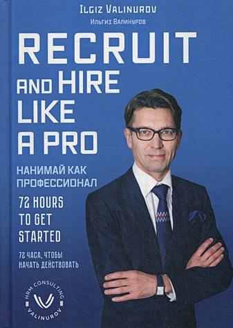 Валинуров И. - Нанимай, как профессионал - Valinurov I.Recruit and hare like a pro (на англ.яз) обложка книги