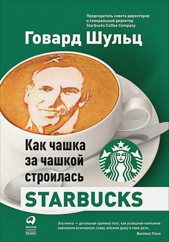Йенг Д.,Шульц Г. - Как чашка за чашкой строилась Starbucks обложка книги