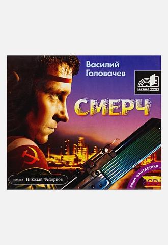 Головачев В. В. -  Смерч (на CD диске) обложка книги