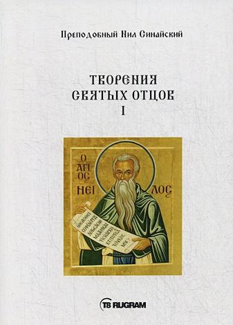 Преподобный Нил Синайский - Творения Святых отцов 1 обложка книги