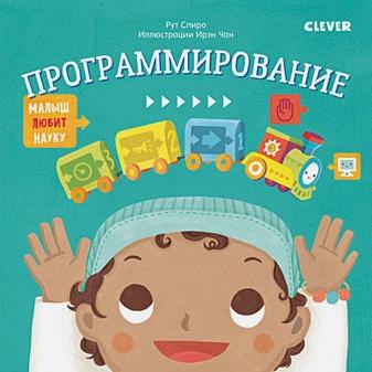 Спиро Р. - Малыш любит науку. Программирование обложка книги