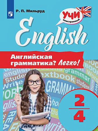 Мильруд Р.П. - Мильруд. Английская грамматика? Легко! 2-4 классы. обложка книги