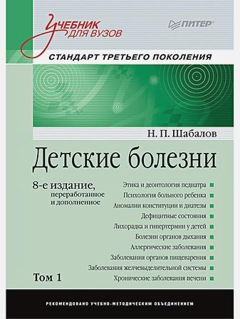 Шабалов Н П - Детские болезни: Учебник для вузов (том 1). 8-е изд. переработанное и дополненное обложка книги