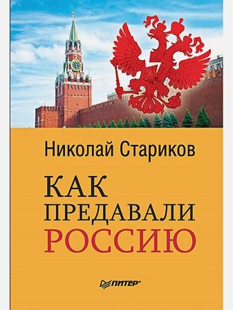 Стариков Н В - Как предавали Россию обложка книги