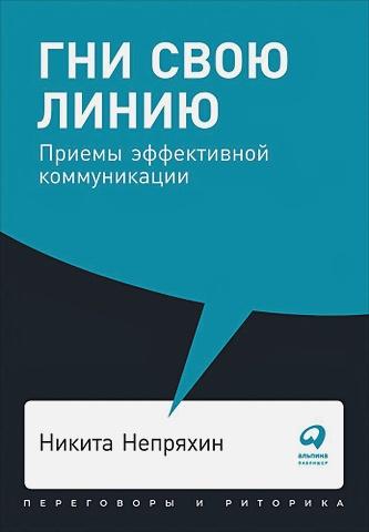 Непряхин Н. - Гни свою линию: Приемы эффективной коммуникации + Покет, 2019 обложка книги