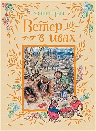 Грэм К. - Грэм К. Ветер в ивах (Любимые детские писатели) обложка книги