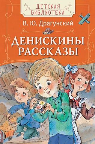 Драгунский В.Ю. - Драгунский В. Денискины рассказы (ДБ) обложка книги