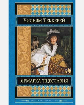 Уильям Теккерей - Ярмарка тщеславия обложка книги