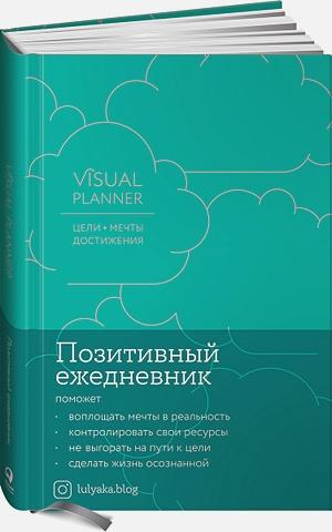 Головина Ю. - Visual planner: Цели. Мечты. Достижения.  Позитивный ежедневник от @lulyaka.blog (морская волна) обложка книги