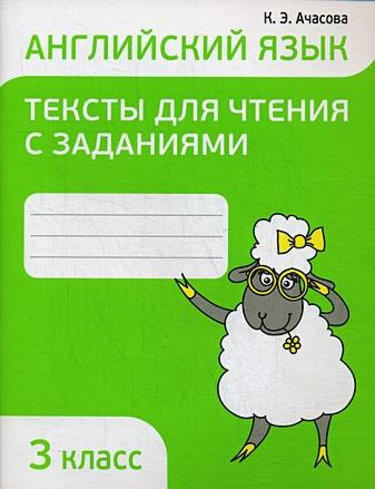Ачасова К.Э. - Английский язык. Тексты для чтения с заданиями. 3 кл обложка книги