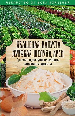 Никитенко Ю.Н. - Квашеная капуста, луковая шелуха, хрен. Простые и доступные рецепты здоровья и красоты. Никитенко Ю.Н. обложка книги