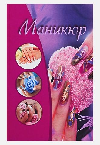 Бойко Е.А. - Маникюр обложка книги