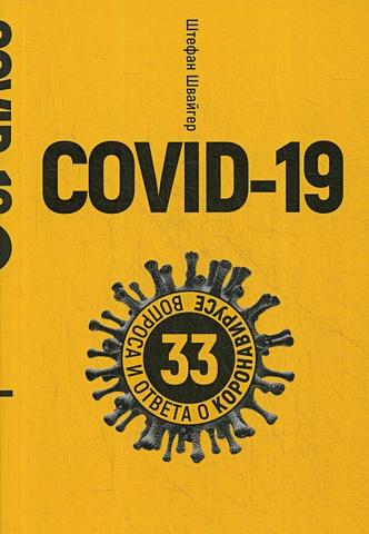 Швайгер Ш. - Covid-19: 33 вопроса и ответа о коронавирусе. (желтая обл.) обложка книги