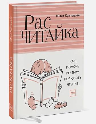 Юлия Кузнецова - Расчитайка. Как помочь ребенку полюбить чтение обложка книги