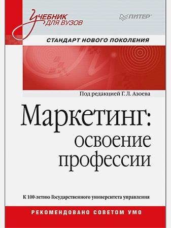 Азоев Г Л - Маркетинг: освоение профессии. Учебник для вузов. обложка книги