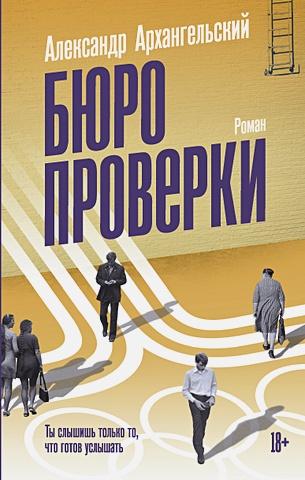 Александр Архангельский - Бюро проверки обложка книги