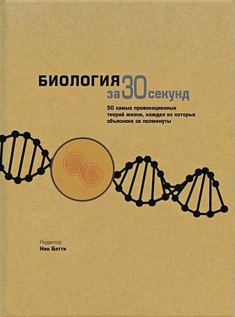 Феллоу М., Бэтти Н., Клегг Б., Дэш Г., Ричардсон Т.и др. - Биология за 30 секунд обложка книги