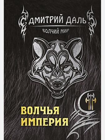 Даль Д. - Волчья империя обложка книги