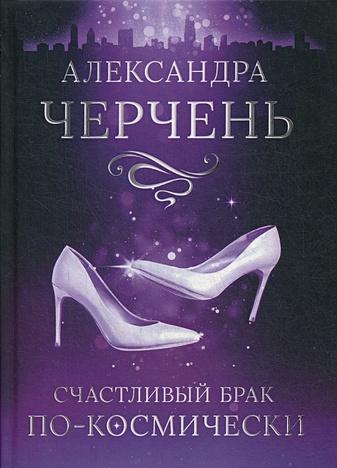 Черчень А. - Счастливый брак по-космически обложка книги