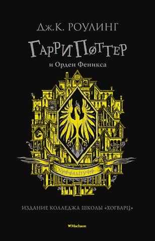 Роулинг Дж.К. - Гарри Поттер и Орден Феникса (Хуффльпуфф) обложка книги