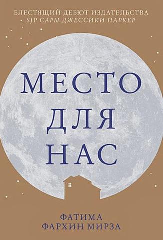 Мирза Фатима Фархин - Место для нас обложка книги