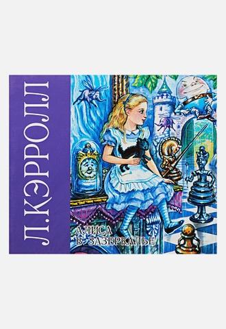 Кэрролл - Алиса в зазеркалье (на CD диске) обложка книги