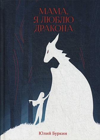 Буркин Ю. - Мама, я люблю дракона: рассказы обложка книги