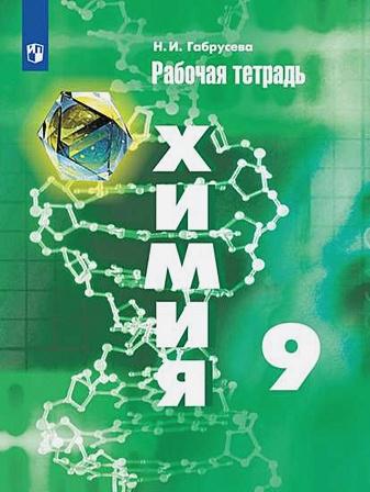 Габрусева Н. И. - Габрусева. Химия. Рабочая тетрадь. 9 класс. обложка книги