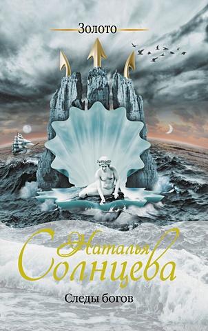 Наталья Солнцева - Следы богов обложка книги