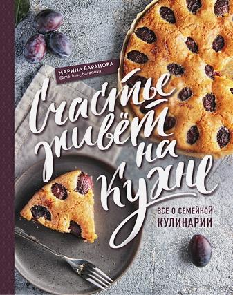 Баранова Марина Александровна - Счастье живет на кухне. Все о семейной кулинарии (с автографом) обложка книги