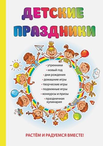 Вакса О. - Детские праздники обложка книги